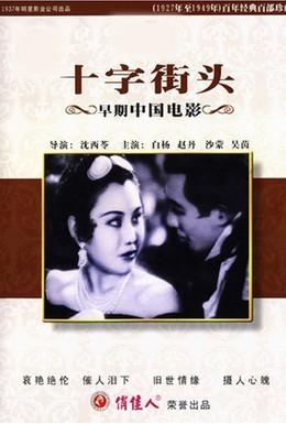 Постер фильма Перекрестки (1937)