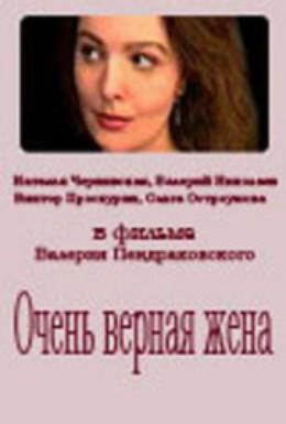 Постер фильма Очень верная жена (1992)