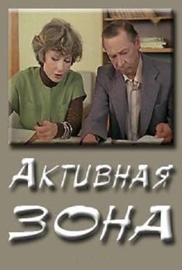 Постер фильма Активная зона (1979)