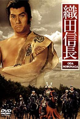 Постер фильма Ода Нобунага (1992)