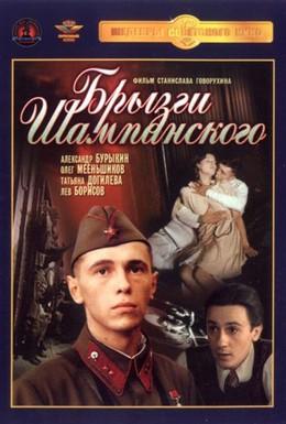 Постер фильма Брызги шампанского (1989)