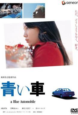 Постер фильма Синий автомобиль (2004)
