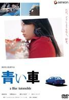 Синий автомобиль (2004)