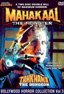 Постер фильма Махакаал (1993)