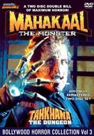 Махакаал (1993)