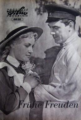 Постер фильма Первые радости (1956)