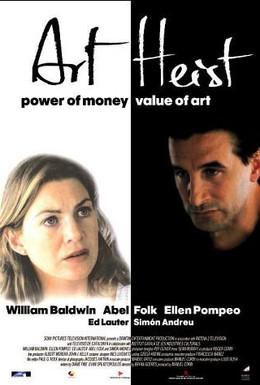 Постер фильма Похитители картин (2004)