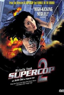 Постер фильма Супер полицейский 2 (1993)