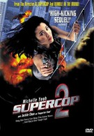 Супер полицейский 2 (1993)