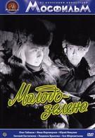 Молодо-зелено (1963)