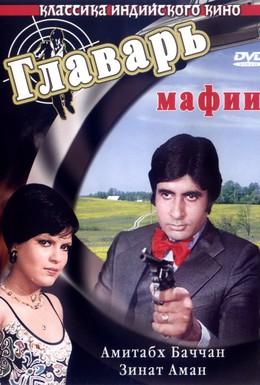 Постер фильма Главарь мафии (1978)