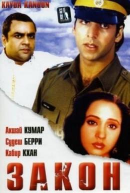 Постер фильма Закон (1993)