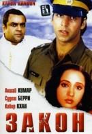 Закон (1993)