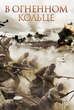 Постер фильма В огненном кольце (2007)