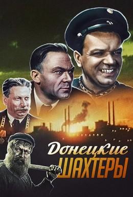 Постер фильма Донецкие шахтеры (1951)