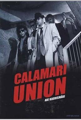 Постер фильма Союз Каламари (1985)