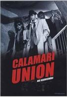 Союз Каламари (1985)