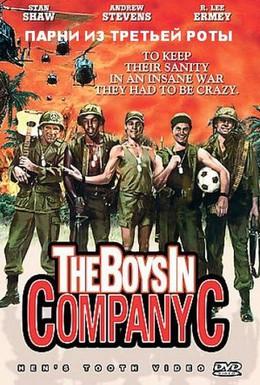 Постер фильма Парни из роты С (1978)