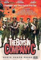 Парни из роты С (1978)