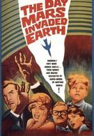 День, когда Марс напал на Землю (1963)