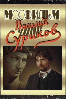 Постер фильма Василий Суриков (1959)