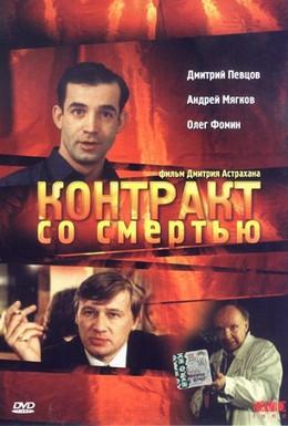 Постер фильма Контракт со смертью (1998)
