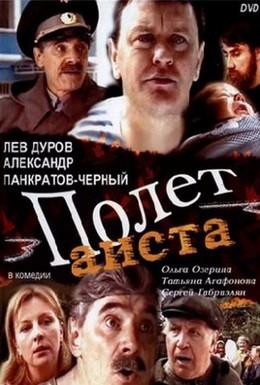 Постер фильма Полет аиста над капустным полем (2004)