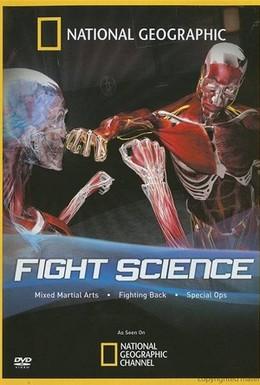 Постер фильма Наука рукопашного боя (2006)