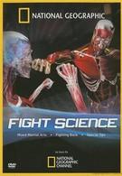 Наука рукопашного боя (2006)
