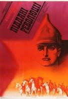Подданные революции (1988)