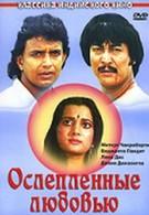 Ослепленные любовью (1987)