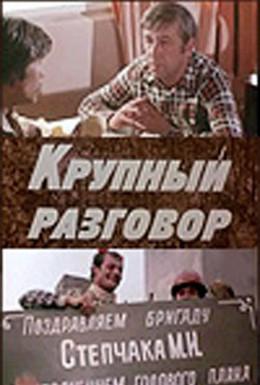 Постер фильма Крупный разговор (1980)