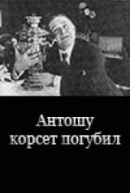Постер фильма Антошу корсет погубил (1916)