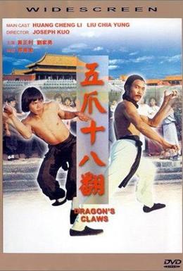 Постер фильма Когти дракона (1979)