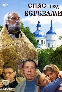 Постер фильма Спас под березами (2003)