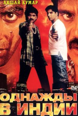 Постер фильма Однажды в Индии (1998)