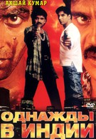 Однажды в Индии (1998)