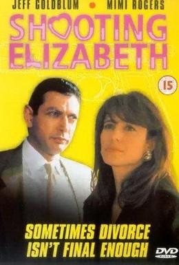 Постер фильма Застрелить Элизабет (1992)