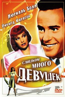 Постер фильма Слишком много девушек (1940)