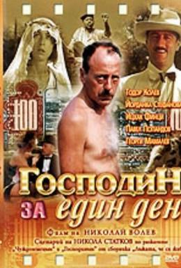 Постер фильма Калиф на час (1983)