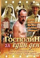 Калиф на час (1983)