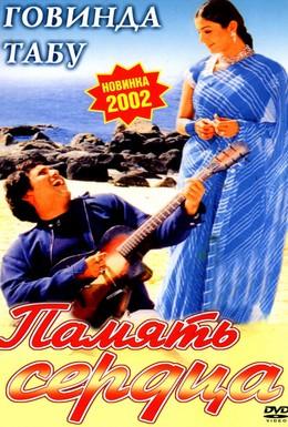 Постер фильма Память сердца (2001)