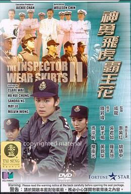 Постер фильма Лучший отряд 2 (1989)