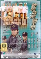 Лучший отряд 2 (1989)