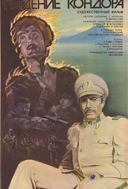 Постер фильма Падение кондора (1982)