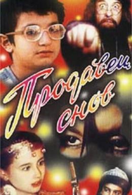 Постер фильма Продавец снов (1990)