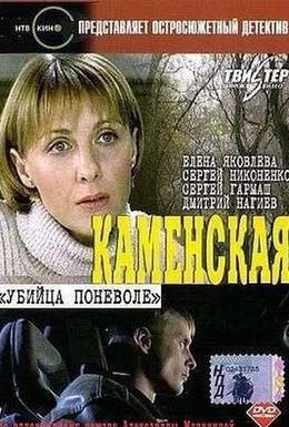 Постер фильма Каменская: Убийца поневоле (2000)