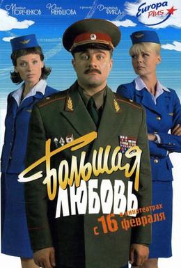 Постер фильма Большая любовь (2006)