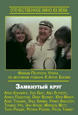 Постер фильма Замкнутый круг (1983)