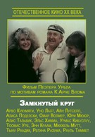 Замкнутый круг (1983)